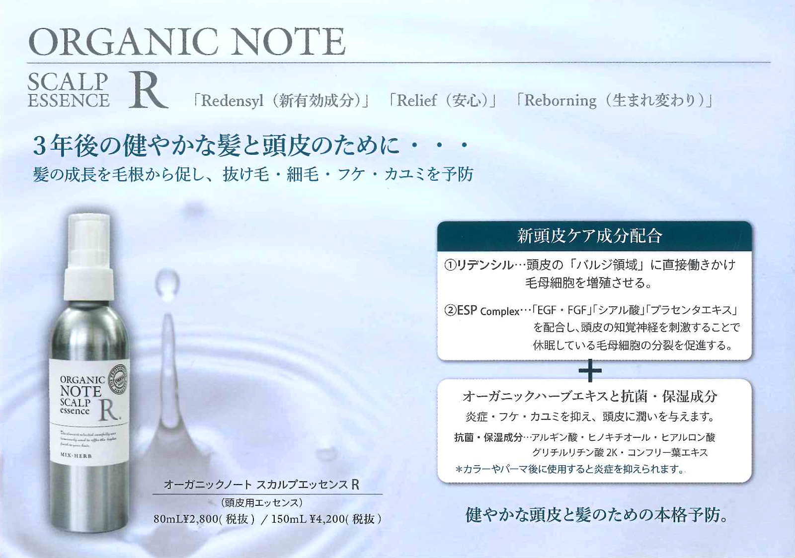 ORGANIC NOTE SCALP ESSENCE R
